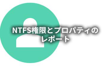 NTFS権限とプロパティのレポート