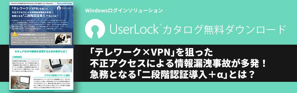 VPNカタログ